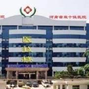 南阳市中心医院整形外科