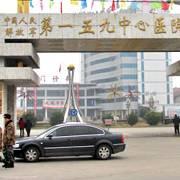 解放军159医院整形美容外科