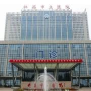 许昌市立医院整形科