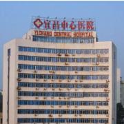 宜昌市中心医院医学美容科