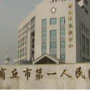 商丘市第一人民医院烧伤科