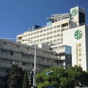黄石市中心医院整形外科