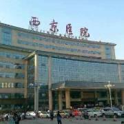 西京医院美容整形科
