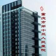 重庆市第十三人民医院口腔科