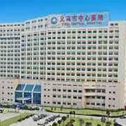 义乌市中心医院口腔科
