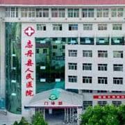 志丹县人民医院口腔科