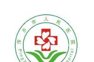 萍乡市人民医院整形科价目表详情曝光,附激光祛斑案例效果对比