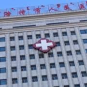 乌兰浩特市医院口腔科