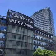 宁波市第一医院口腔科
