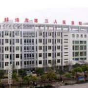 蚌埠市第三人民医院口腔科