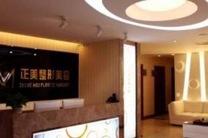 北京正美医疗美容诊所价格表 附瘦脸针案例