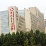 邯郸市中心医院口腔科