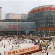 郑州大学第一附属医院口腔科