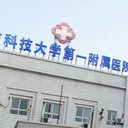 河南科技大学第一附属医院口腔科