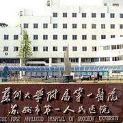 苏州大学附属第一医院口腔科