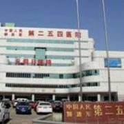中国人民解放军第254医院口腔科