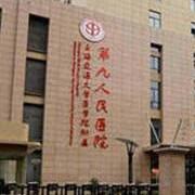 上海第九人民医院植发科