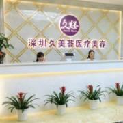深圳久美荟整形美容医院