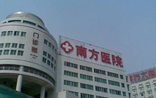 广州南方医院整形美容外科