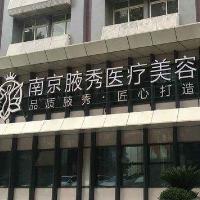 南京腋秀腋臭研究院