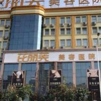 衢州芘丽芙整形美容医院