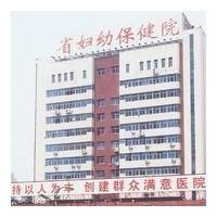 江西省妇幼保健院整形美容科