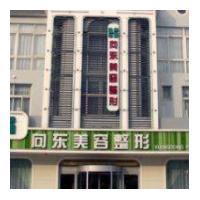 淄博向东整形美容医院