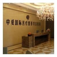 荆州中爱整形美容医院