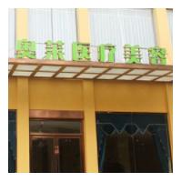 咸宁市咸安区奥莱整形美容医院