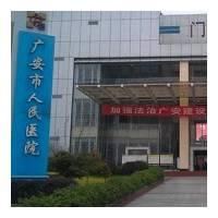 广安市人民医院口腔科