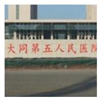 大同市第五人民医院口腔科