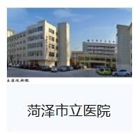 菏泽市立医院口腔科