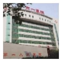 邵阳市第一人民医院口腔科