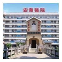 晋江市安海医院口腔科