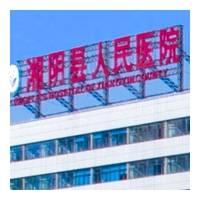 湘阴县人民医院口腔科