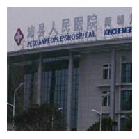 沛县人民医院口腔科
