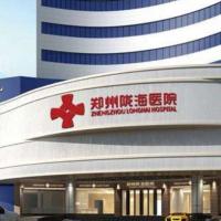 郑州陇海医院整形科