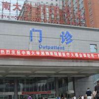 湘雅医院整形美容科