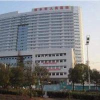 萍乡市人民医院整形科