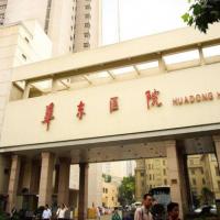 上海华东医院整形科