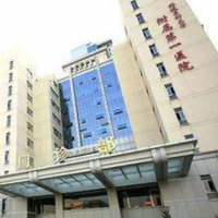 福州第一医院整形科
