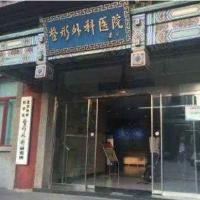 北京八大处医科医疗美容医院