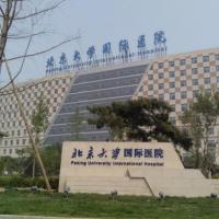北京大学国际医院整形美容中心