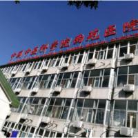 中国中医科学院西苑医院整形科