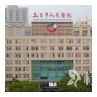 三亚市人民医院美容整形科