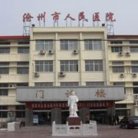 沧州市人民医院整形科