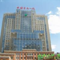 中国医大一院鞍山医院整形外科