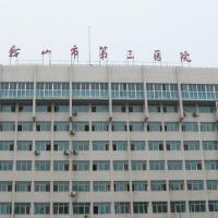 鞍山市第三医院整形美容科