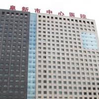 阜新市中心医院整形科