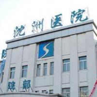 沈阳医学院沈洲医院整形美容科